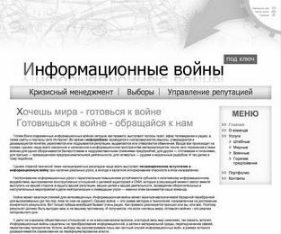 Александр Кузин. информационная война.