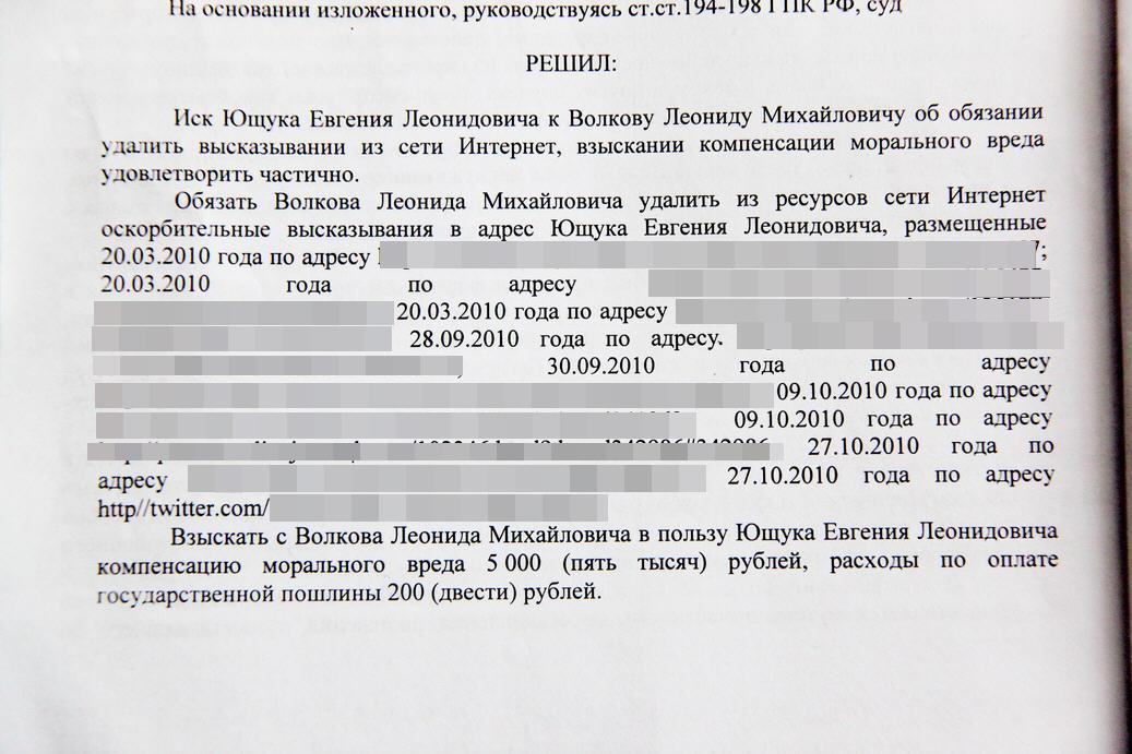 Ющук Евгений Леонидович. информационная война в Интернете. Управление репутацией.